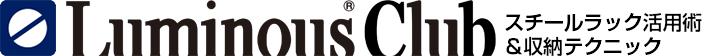 スチールラック収納術&アイデアコラム|ルミナス スチールラック活用術