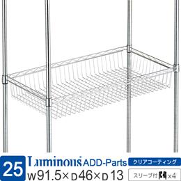 ルミナスラック・追加用バスケットシェルフ[簡単後付モデル]25ABS-9045