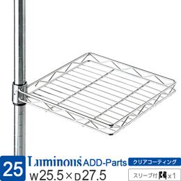 ルミナスラック・追加用回転テーブル[簡単後付モデル]25AKT-2525