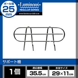 【ルミナス25mm】こぼれ防止用に最適なサポート柵(スチール棚奥行35.5cm対応) 25SB035【ルミナスレギュラーシリーズ】