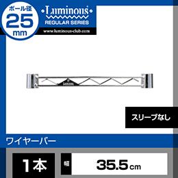 【ルミナス25mm】補強やこぼれ防止対策に最適なワイヤーバー35W(スリーブ別売) 25WB035【ルミナスレギュラーシリーズ】