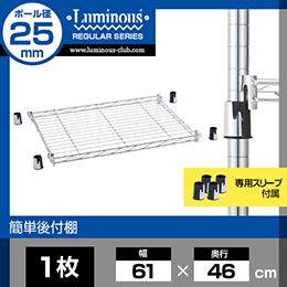 【ポール径25mm】ルミナス 簡単後付棚6045 幅61×奥行46cm AEL6045