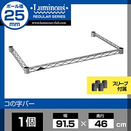 ルミナスレギュラーシリーズ【ポール径25mm】 コの字バー90W(スリーブ付) KWB-9045S