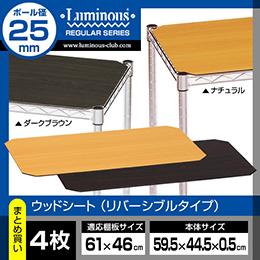 4枚まとめ買い【リバーシブル木板シート】ルミナスウッドシート MS6045-NB ナチュラル/ダークブラウン