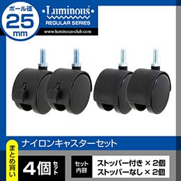 【ルミナス25mm】ストッパー付ナイロンキャスター・ストッパーなしナイロンキャスター 各2個セット NCL-60CST