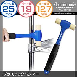 ルミナスシリーズ【全ポール径対応】ルミナスプラスチックハンマー PH-001