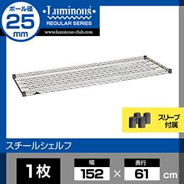 ルミナスレギュラーシリーズ【ポール径25mm】 スチールシェルフ(棚板)150W奥行60(スリーブ付)SHL-1560SL