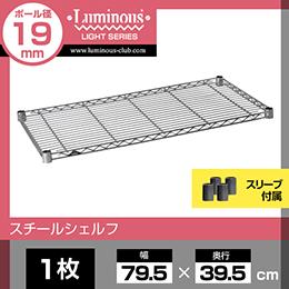 ルミナスライトシリーズ【ポール径19mm】 スチールシェルフ