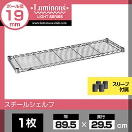ルミナスライト ポール径19mmシリーズ棚板