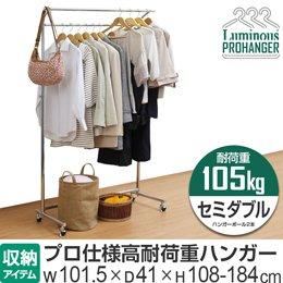 ルミナス ハンガーラック PRO・セミダブルハンガー/1.5倍掛け[クローム] HPS-W100CR