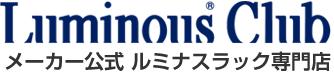 (株)ドウシシャ運営のルミナスラック直販サイト[Luminous-CLUB]/