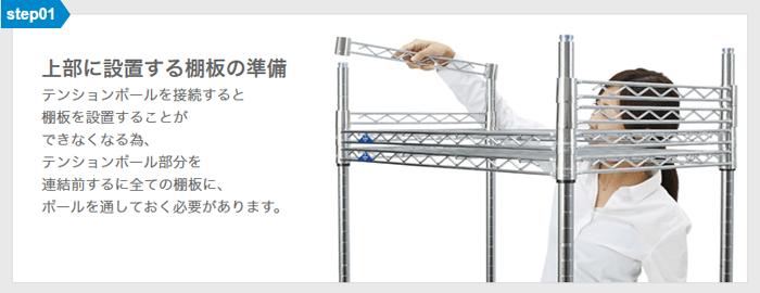 25P-2228の取付け方法-STEP01