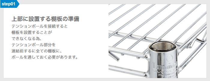 延長用テンションポールの設置方法-STEP01
