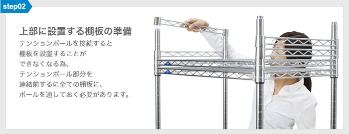 延長用テンションポールの設置方法-STEP02