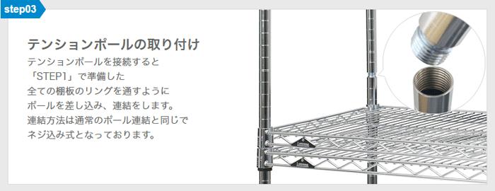 延長用テンションポールの設置方法-STEP03