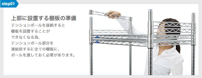 テンションラックの設置方法-STEP01