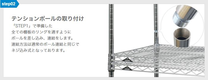 テンションラックの設置方法-STEP02